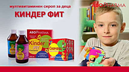 Абофарма Киндер фит + скачащ пластелин - рекламен клип