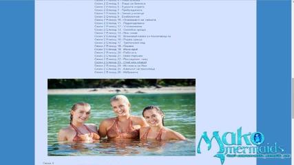 Русалките от Мако - Блог #4