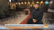 Как мюсюлманин стана свещеник,а свещеник прие исляма?