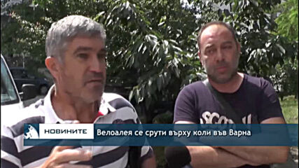 Велоалея се срути върху коли във Варна