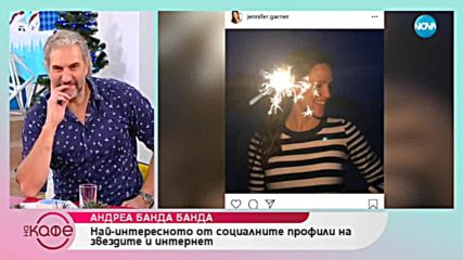 Андреа Банда Банда представя най-интересното от социалните мрежи - На кафе (02.01.2019)