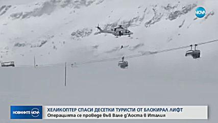 Хеликоптер спаси десетки туристи, увиснали на повреден лифт