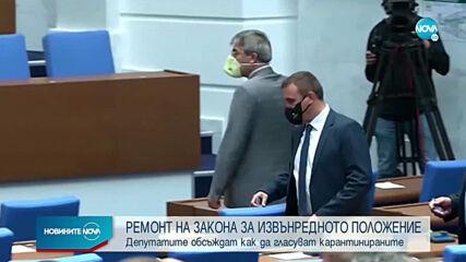 Депутатите обсъждат как да гласуват карантинираните