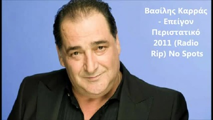 Vasilis Karras - Epeigon Peristatiko 2012