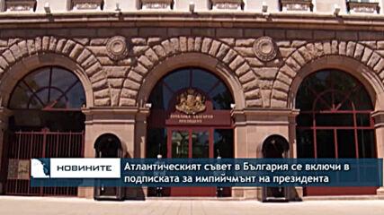 Атлантическият съвет в България се включи в подписката за импийчмънт на президента