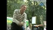 Голи и смешни - Надуваеми