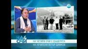Лили Димкова: Да запалим сърцата си! (част 2)