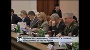 """Украинската компания """"Нафтогаз"""" е прекратила плащанията за газ на Русия"""