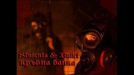 Studenta & Bullet - Кръвна банка