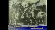 97 години от превземането на Лозенград
