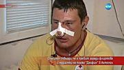 Спасител твърди, че е пребит заради флиртове с нудистки