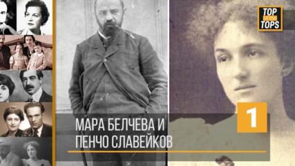 Пет български любовни истории от миналото