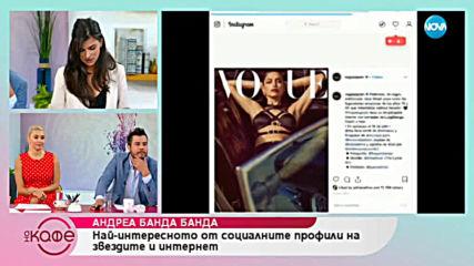 Андреа Банда Банда: Най - интересното от социалните профили на звездите - На кафе (24.07.2019)