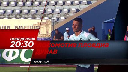 Локомотив Пловдив-Дунав на 19 август, понеделник от 20.30 ч. по DIEMA SPORT