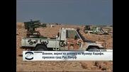 Поддръжници на Муамар Кадафи превзеха град Рас Лануф