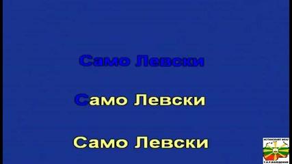 Himn na Levski