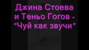 * * Джина Стоева и Теньо Гогов - Чуй как звучи