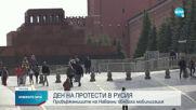 Протести в Русия в защита на Навални
