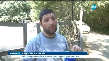 Скандал и бой на плажа Силистар заради такса от 10 лева за вход