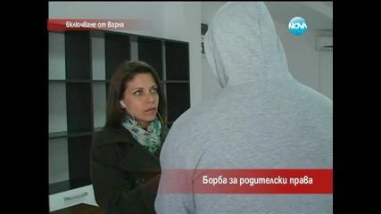 Борба за родителски права - Часът на Милен Цветков