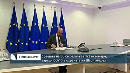 Срещата на ЕС се отлага за 1-2 октомври заради COVID в охраната на Шарл Мишел