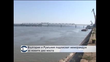България и Румъния подписват меморандум за новите два моста