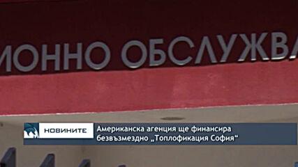 """Американска агенция ще финансира безвъзмездно """"Топлофикация София"""""""