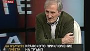Путин се срещна с Радев но очаква и Борисов до дни. Иранското приключение на Тръмп