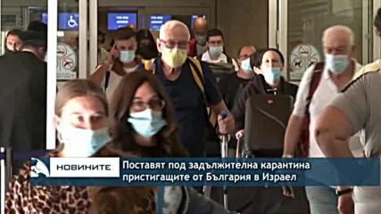 Поставят под задължителна карантина пристигащите от България в Израел