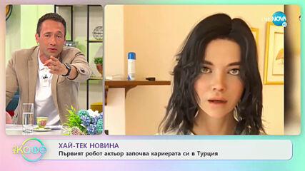 """Хай-Тек новина: Първият робот актьор започва кариерата си в Турция - """"На кафе"""" (10.06.2021)"""