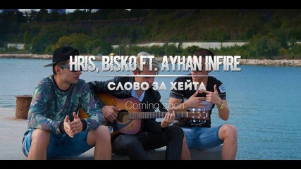 Bisko .ft. Ayhan Infire .and. Chris Zayane - Слово за хейта (Jordan Beats)