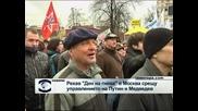 """Рехав """"Ден на гнева"""" в Москва срещу управлението на Путин и Медведев"""
