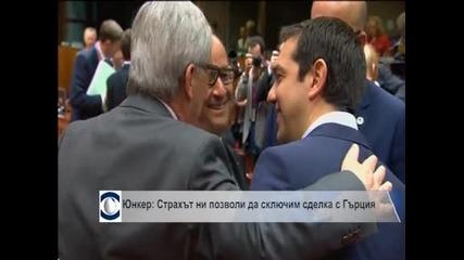 Юнкер: Страхът ни позволи да сключим сделка с Гърция