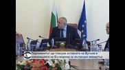 Парламентът ще гласува оставката на Веселин Вучков и номинацията на Румяна Бъчварова за вътрешен министър