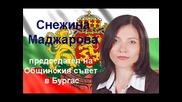 Гавра С Химна На България