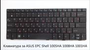 Нова клавиатура за Asus Epc Shell 1001ha 1005ha 1008ha от Screen.bg