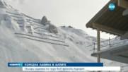 Лавина падна във френския алпийски курорт