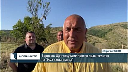 """Борисов: Ще гласуваме против правителство на """"Има такъв народ"""""""