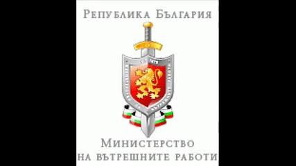 Химн на Българската полиция