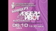 Big 6a - Концерт Във Варна (реклама)