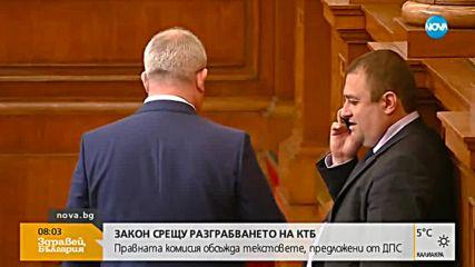 Депутатите обсъждат Закона срещу вторичното разграбване на КТБ