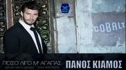 New Poso Ligo M`agapas - Panos Kiamos _ New Song 2013