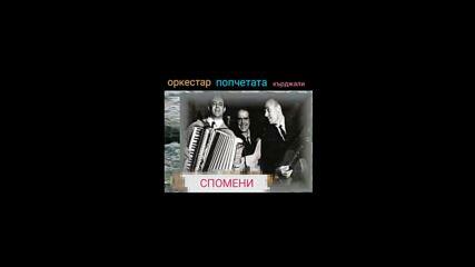 Музиканти .... Крумовград , Момчилград и Кържали