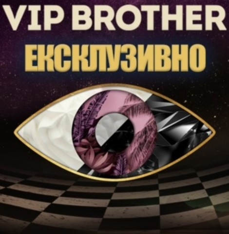 VIP BROTHER 2018 EXCLUSIVE