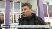 Три години без Туньо: Близки и приятели на Трифон Иванов почетоха паметта му