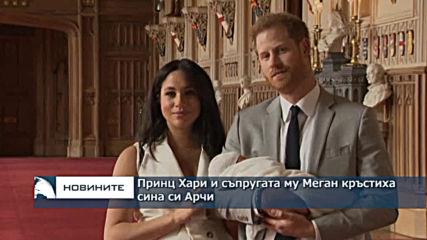 Принц Хари и Меган кръстиха сина си Арчи