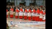 Процедурата по избор на папа