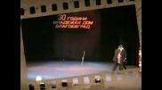 Ice - 30 Години Младежки Дом Благоевград