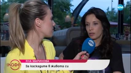 Яна Маринова: За каскадите в живота си - На кафе (24.06.2019)