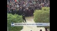 Световната преса за протестите в България